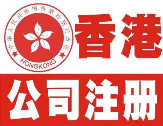 香港公司(si)注冊